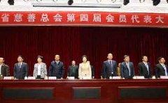河南省慈善总会第四届会员代表大会在郑州召开 新蒲建设集团董事长王建峰当选第四届理事会常务理事