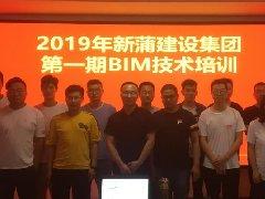 【培训】2019年mg4355官网第一期BIM技术培训圆满举办