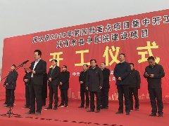 """""""商水县中医院整体搬迁建设项目""""开工仪式顺利举行"""
