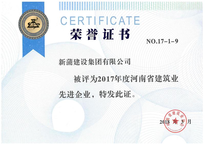2017年度河南省建筑业先进企业