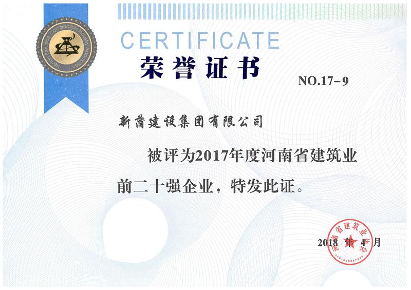 2017年度河南省建筑业前二十强企业