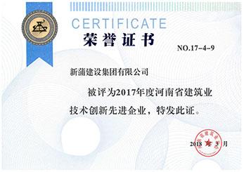 2017年度河南省建筑业技术创新先进企业